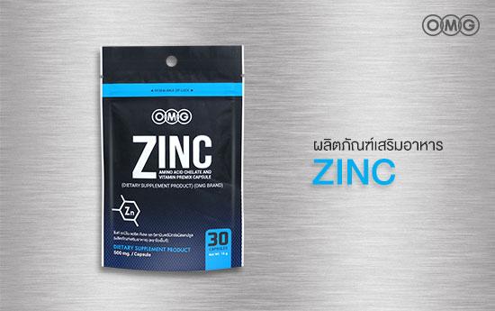 Zinc อาหารเสริมผู้ชาย ลดสิว