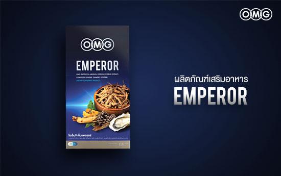 อาหาเสริม OMG EMPEROR