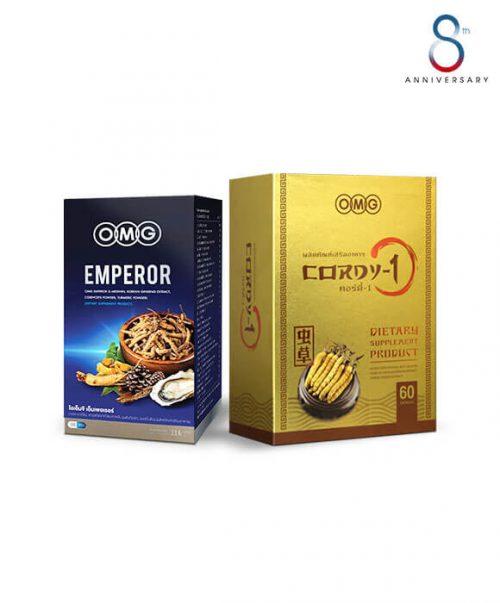 EMPEROR 30 แคปซูล + OMG CORDY-1 (60 แคปซูล)