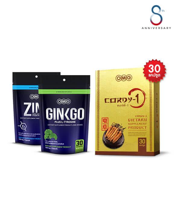 ชุด cordy30-zinc-ginkgo