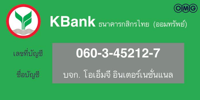 OMG Kbank