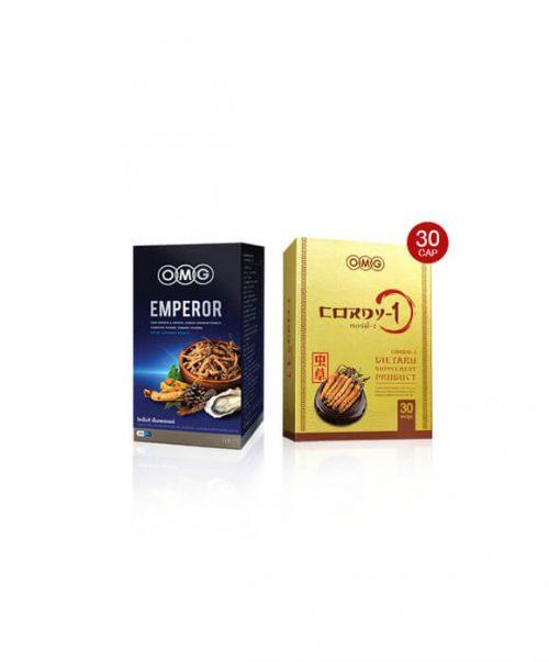 EMPEROR 30 แคปซูล + OMG CORDY-1 (30 แคปซูล)