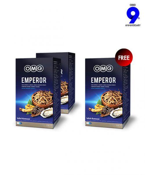 Emperor ซื้อ 2 แถม 1